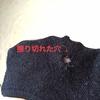 靴下の穴の補修方法。1分で出来る簡単な縫い方講座!