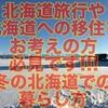 道産子が教える!冬の北海道での暮らし方とは?!