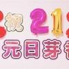大好きだよ! #中元日芽香生誕祭