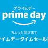 【2018】Amazonプライムデー注目のおすすめ目玉商品とお得なキャンペーン情報についてご紹介!