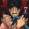 アニメ「呪術廻戦」23話 懐相のセクシー衣装が修正されてた・・ショック の巻