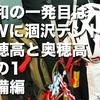 【連載】令和の一発目はGWに涸沢テント泊 北穂高と奥穂高 その1 準備編