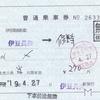 伊豆箱根鉄道  補充片道乗車券 4・補充往復乗車券 4