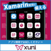 Xamarin をはじめたら、次はXuni