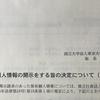 東京大学総長からの情報開示決定通知書