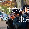フォトウォークイベント、 #たけさんぽ東京 に参加したらめちゃくちゃ楽しかった