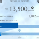 【SFC修行第二弾】広島