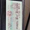 名古屋旅行2018 パート0
