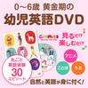 幼児英語DVD『Goomies English for kids』|教育も貯金もしたいパパママにオススメ!!