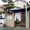 【オススメ5店】新潟駅南(新潟)にある料亭が人気のお店