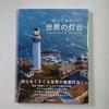 『行ってみたい世界の灯台』