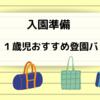 【入園準備】 0、1歳児おすすめ保育園の登園バッグ