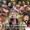 7.7 新日本プロレス G1 CLIMAX 29 1日目 アメリカ・ダラス大会 ツイート解析