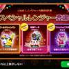 LINレンジャー★3月か3周年記念ガチャをやってみた!チョコが新登場!