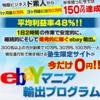 【無料】368000円のebay教材が今だけ無料