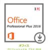 Office 2016 professionalを1,000円で購入してインストールする方法とは?