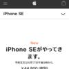 iPhoneSE発表きたー!