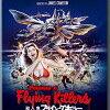 『殺人魚フライングキラー』昔の映画はレーティングとかないのが良い。