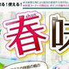 デザイン タイトル 春 味 彩 マミーマート 3月31号