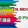YouTube「12.カミングアウト~①アウティング」配信のご案内