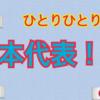 【最近思うこと】日本人ひとりひとりが日本代表!〜ドゥシャンベでのデイトリップ〜
