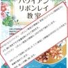 4月11日(土)『ハワイアン リボンレイ教室』の開催は、6月に延期させて頂きます。