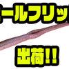 【ジャッカル】加藤誠司プロ監修のカバー攻略対応フリックシェイク「ホールフリック」出荷!