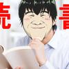SHOWROOMを産んだ天才。前田裕二さんから学んだ、人生の勝算を持つために必要な5つの心得【書評】