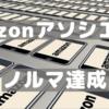 【Amazonアソシエイトって手厳しい!】180日以内にノルマ3件クリアで正式承認【裏技あり】