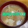 鶏肉汁の簡単な作り方(レシピ)