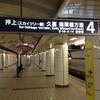 【行楽】Sabosanの東京漫遊記 2014 (東京スカイツリー・浅草編)/世界一高い巨大電波塔に登ってきました