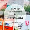【交通】バルセロナの地下鉄・バスは「T-10(10回券)」がおトク!切符の買い方と乗り方を写真付きで解説