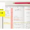 eyecoのノート使い方研究「シナリオノート」が公開されました
