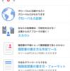 【諸事】日経キャリアNETの「転職力・年収査定テスト」をやってみた話し。
