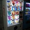ショッパーズプラザ前のアイスの自動販売機