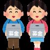GW中に熊本大分に寄付した人から抽選で1名に5000円分のAmazon商品をプレゼントキャンペーン