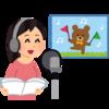 【ラジオ番組】レジェンド声優・小山茉美さん降臨【アニソンアカデミー2018年7月21日】