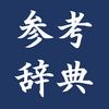 漢字・日本語勉強に使えるおすすめの辞典【漢和辞典】【国語辞典】
