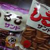 「しるこサンド」w 松永製菓