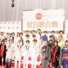 2021年第72回紅白歌合戦!司会者と出演者一覧、東京国際フォーラム