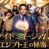 映画「ナイト ミュージアム3エジプト王の秘密」だれが考えたこのストーリー!あらすじ、感想、ネタバレあり。