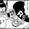 きのこ漫画『ドキノコックス㉕刻一刻』の巻