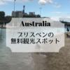 オーストラリアのブリスベンでおススメの無料観光地!