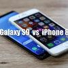 Galaxy S9とiPhone 8はどっちが使いやすいか徹底比較!
