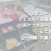 【レビュー・感想】スイスホテル南海大阪で一人アフタヌーンティーをしてきました【一人旅/大阪・難波】