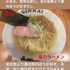 インスタグラムストーリー #165 銀界拉麺