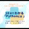 「Pythonでできること」に詳しくなろう『可読性が高く学習しやすい言語って、どんな言語?』