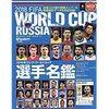 音楽クラスタがロックフェスで例えたサッカー日本代表W杯メンバー発表のガッカリ感や失望感が秀逸すぎる