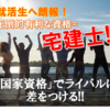 沖縄 宅建塾|コロナ禍で就職内定率が悪化する中、宅建士資格が人気