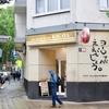 #4 【海外日本探し】「ドイツ・デュッセルドルフ」加賀屋めっちゃいい!居酒屋!